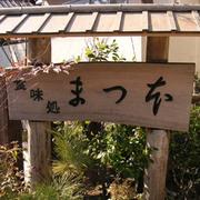 050124matsumoto2
