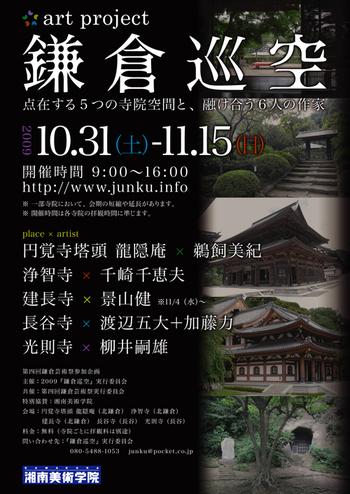 Junku_s