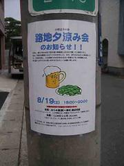 Tsujiko0819c