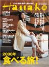 Hanako080110