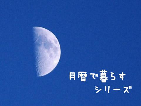 Tsuki_series